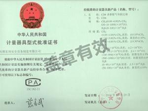 多参数气体测定器CD4