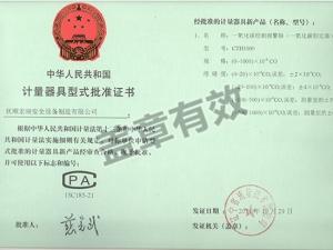一氧化碳测定器CTH1000